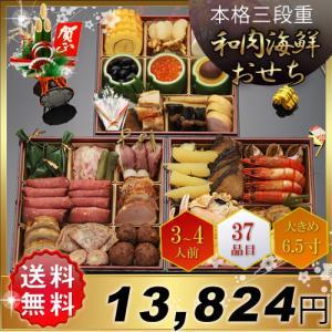 ≪2021年おせち≫送料無料 和・海鮮・肉の3段重全37品6.5寸3〜4人前「和・海鮮・肉おせち」