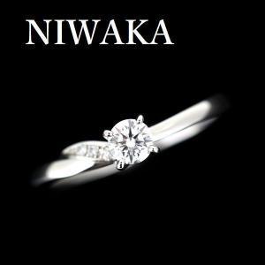 NIWAKAのダイヤモンドリングです。  ダイヤモンドは、カラーレスのFカラー、 ルーペでもインクル...