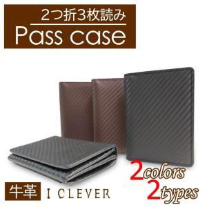 アイクレバー3枚読み2つ折りパスケース