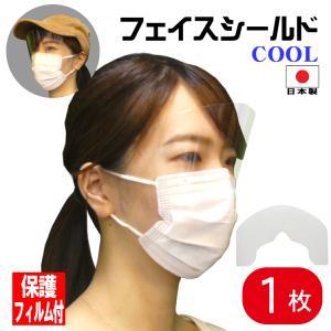 マスクで装着フェイスシールドCOOL 1枚入り 大人用 日本製|shelly-shop