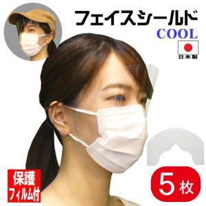 マスクで装着 フェイスシールドCOOL 5枚入り|shelly-shop