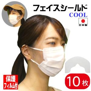 マスクで装着 フェイスシールドCOOL 10枚入り|shelly-shop