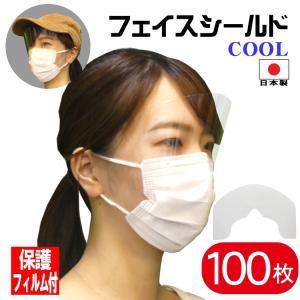 マスクで装着 フェイスシールドCOOL 100枚入り|shelly-shop