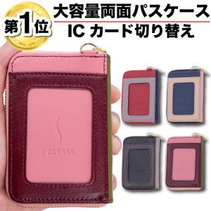 ファスナーポケット付きパスケース ミックスカラーモデル|shelly-shop