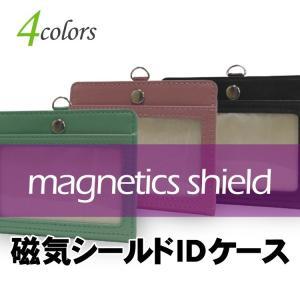 磁気シールドIDカードケース|shelly-shop