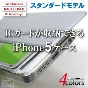 アイクレバーiPhone5/5sカバーパスケース スタンダード