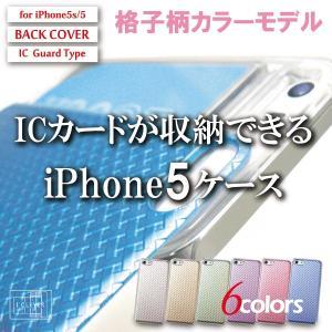 アイクレバーiPhone5/5sカバーパスケース 格子柄