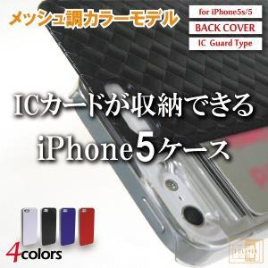 アイクレバーiPhone5/5sカバーパスケース メッシュ柄