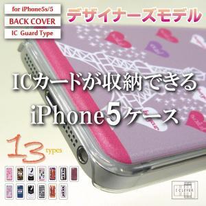 【特別価格】アイクレバーiPhone5/5sカバーパスケース  デザイナーズ