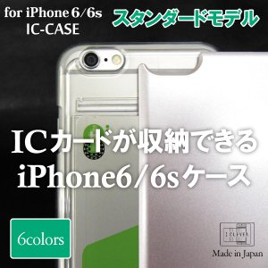 アイクレバーiPhone6/6sカバーパスケース スタンダー...