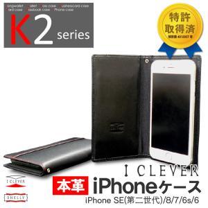 アイクレバー K2シリーズ iPhoneケース|shelly-shop