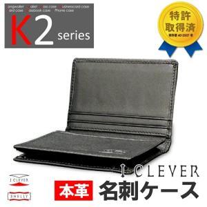 アイクレバーK2シリーズ定期入れ兼用名刺ケース|shelly-shop