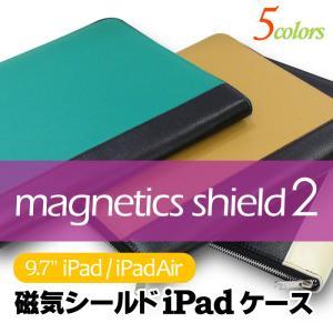 磁気シールド ipadケース2