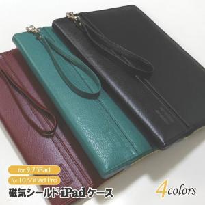 磁気シールドiPadPro/iPadケース|shelly-shop