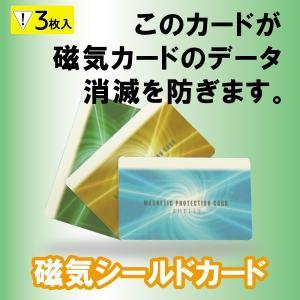 磁気シールドカード|shelly-shop