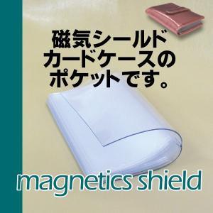 磁気シールドカードケースのポケット|shelly-shop