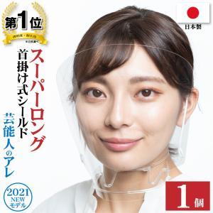 大きめマウスシールド 日本製 首掛け式 ロング 1個入り|shelly-shop