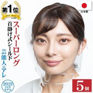 大きめマウスシールド 日本製 首掛け式 ロング 5個入り|shelly-shop