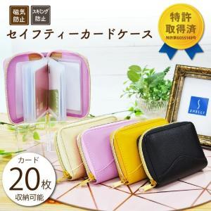 磁気防止カードケースセイフティーカードケース|shelly-shop