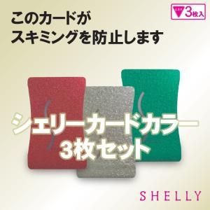 シェリーカードカラー3枚セット shelly-shop
