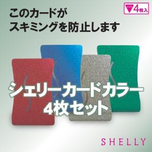 シェリーカードカラー4枚セット shelly-shop