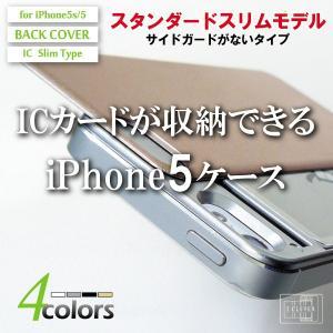 アイクレバーiPhone5/5sカバーパスケース スタンダードスリム