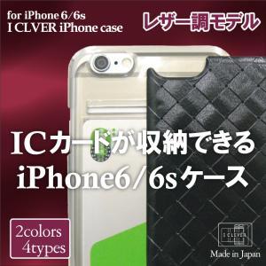 アイクレバーiPhone6/6sカバーパスケース レザー調