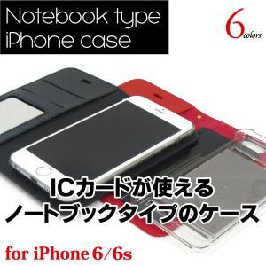 アイクレバーiPhone6/6sカバーパスケース ノートブッ...