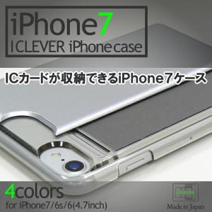アイクレバーiPhoneSE/8/7/6ケース|shelly-shop