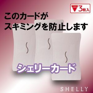 シェリーカード(スキミング防止カード) shelly-shop