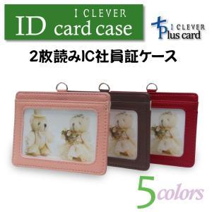 アイクレバーIDカードケース プラスカード付|shelly-shop