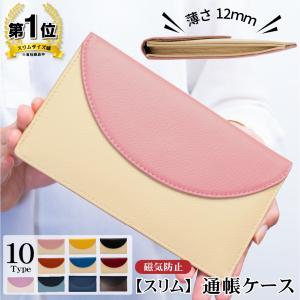 磁気シールド通帳ケース シングルタイプ|shelly-shop