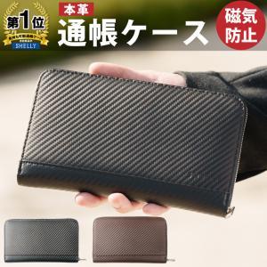 磁気防止通帳ケース 本革 カーボンレザー|shelly-shop