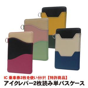 アイクレバー単パスケース ミニポケットモデル|shelly-shop