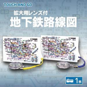 タッチアンドゴー 東京地下鉄路線図