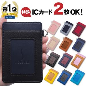 両面パスケース ツートンカラー ICカード切替え 改札エラー防止 定期入れ|shelly-shop