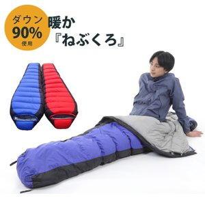 No.66 ダウン 寝袋 マミー型 シュラフ 耐寒温度-25度 ビックサイズ 大きめ 秋 冬用 登山...