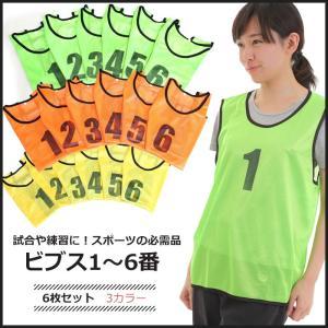 No.102 ユニフォーム ビブス 1番から6番 6枚セット ネオンカラー フチあり メッシュ 軽量 ゼッケン サッカー フットサル ベスト Mt.happy/マウントハッピー