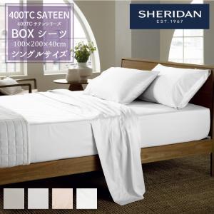 SHERIDAN シェリダン 400TC SATEEN / 400サテン ボックスシーツ シングル ...