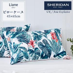 SHERIDAN シェリダン Liane/リアン(UK/アジア限定デザイン) 枕カバー まくらカバー...