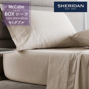 SHERIDAN シェリダン ボックスシーツ  サイズ:【セミダブル】120×200×40cm  組...