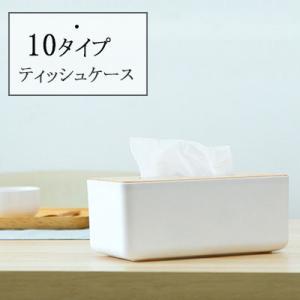 送料無料 ティッシュケース テッシュカバー 木の蓋と白のプラスチックケースが上品 ケースは防水耐汚れ...
