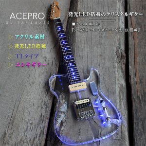 アクリルギター クリスタルギター アクリル素材の透明クリスタルギター TLタイプ 発光LED搭載 初...