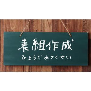 表組作成 名刺作成 有料プラン|shiawasemeishi