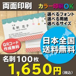 布とカラーストーンのハンドメイド柄デザイン名刺 青緑×赤ドット 名刺作成 両面印刷 100枚 送料無料 shiawasemeishi