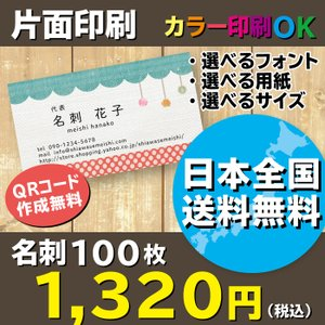 布とカラーストーンのハンドメイド柄デザイン名刺 青緑×赤ドット 名刺作成 片面印刷 100枚 送料無料 shiawasemeishi