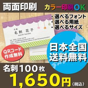 布とカラーストーンのハンドメイド柄デザイン名刺 紫×黄緑ドット 名刺作成 両面印刷 100枚 送料無料 shiawasemeishi