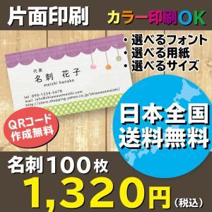 布とカラーストーンのハンドメイド柄デザイン名刺 紫×黄緑ドット 名刺作成 片面印刷 100枚 送料無料 shiawasemeishi