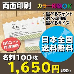 布とカラーストーンのハンドメイド柄デザイン名刺 オレンジ×カーキドット 名刺作成 両面印刷 100枚 送料無料 shiawasemeishi
