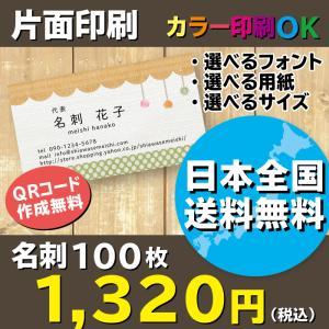 布とカラーストーンのハンドメイド柄デザイン名刺 オレンジ×カーキドット 名刺作成 片面印刷 100枚 送料無料 shiawasemeishi
